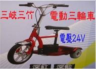 三峽三竹電動車專賣店~威勝電動三輪車~代步車~休閒車