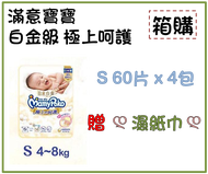 დ 贈濕紙巾 დ【箱購】滿意寶寶  白金級 極上呵護 天然有機 黏貼式紙尿布 S 60片 x 4 包
