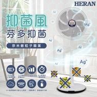 HERAN禾聯 14吋 WIFI智慧聯網 24段速奈米銀抑菌DC直流電風扇 HDF-14AH71G