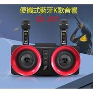 【免運】原廠正品 新款 SDRD SD-307 藍牙K歌音響 家用KTV音響 無線雙話筒 雙人對唱 合唱無線錄歌 麥克風