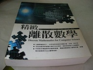 買滿500免運&-崇倫-精緻離散數學ISBN:9861491929│金禾│賈蓉生 胡大源 林金池     位置: 5-7 (鑫)