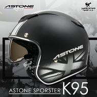雙好禮 ASTONE安全帽 SPORSTER K95 平黑白 消光黑白 內鏡 復古帽 381G 耀瑪騎士部品