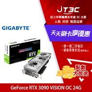 GIGABYTE 技嘉 GeForce RTX 3090 VISION OC 24G(GV-N3090VISION OC-24GD) 顯示卡