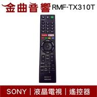 SONY 索尼 RMF-TX310T 液晶電視 遙控器|金曲音響