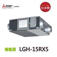 【三菱】LGH-15RX5 全熱交換器(220V)