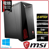 【2020.7 3C活動回饋熱銷】 MSI 微星 Infinite  9SI-1021TW  電競雙碟電腦i7-9700F/8G/256G+1T/GTX1660-6G/Win10