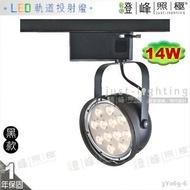 【LED軌道燈】LED AR111 14W 全電壓 黑款 商空首選【燈峰照極】3Y069-6