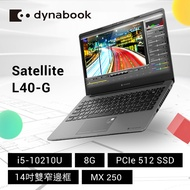 Dynabook Satellite L40-G 14吋窄邊輕薄筆電 鐵槍灰PJA20T-006002(i5-10210U/8GB/512GB/MX250/Win10 home)