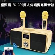 【領券折後$1690】貓頭鷹麥克風SD309 家庭KTV全民k歌神器無線雙人伴唱藍牙音箱/麥克風設備套裝