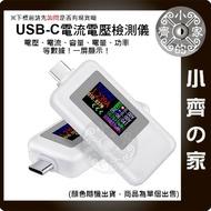 KWS-1902C TYPE-C USB-C 公母座 支援 雙向快充 PD測試儀 電壓 電流 功率 容量檢測 小齊的家