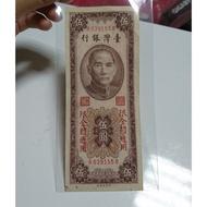 民國55年5元紙鈔(限金門通用)