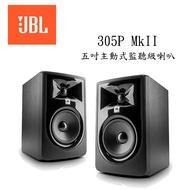 JBL 美國 305P MKII 主動式監聽級喇叭 5吋低音 公司貨