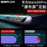 免運華為mate30pro鋼化膜mate40