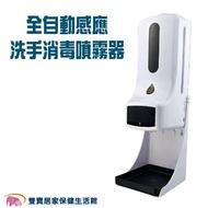 K9PRO 三合一全自動測溫感應洗手消毒機 泡沫噴霧滴液 自動消毒器 自動手指消毒器