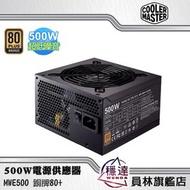 【酷瑪Cooler Master】MWE500 銅牌80plus 500W電源供應器