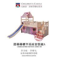 【兒麗堡】滑梯梯櫃半高床套裝組A(兒童床/兒童家具/半高床/雙層床/芬蘭松實木/多功能家具/滑梯床/