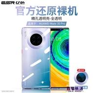 億色華為mate30pro手機殼mate30透明軟殼硅膠5G版防摔p30限量版mate20保護套