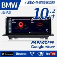 【送免費安裝】BMW X1 F48 全車系 專車專用 八核心 10.2吋 安卓機【禾笙影音館】