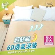 【日虎】MIT超舒眠6D透氣涼墊-雙人特大(贈口罩套3入組)