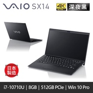 【VAIO】SX14 14吋時尚商務筆電 深夜黑(i7-10710U/8GB/512GB PCIe/4K/Win10Pro/NZ14V2TW016P)