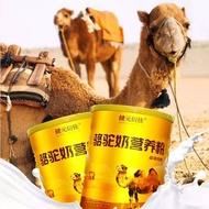【駱駝奶粉】【暢銷】新疆駱駝奶粉駝奶粉駝奶營養粉買二送一