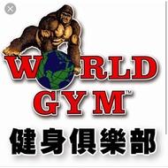 永和民權world gym 會籍轉讓