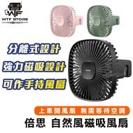 Baseus倍思 自然風磁吸後座風扇 充電風扇 椅背式 分離式 汽車空調風扇 USB車用電風扇【D050】WTF