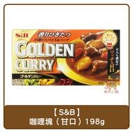 S&B 金咖哩塊 甘口(桔)198g