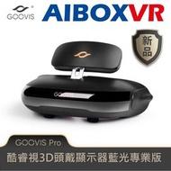 AIBOXVR GOOVIS Pro 酷睿視3D頭戴顯示器藍光專業版