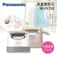 Panasonic  國際牌 蒸氣電熨斗 掛燙/平燙 NI-FS750