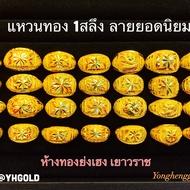 แหวนทอง1สลึงYHGOLD ลายโปร่งจิกเพชรทองเยาวราช96.5% มีใบรับประกัน ทักแชทเลือกลายได้ค่ะ