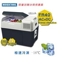【MOBICOOL】FR40 兩用行動壓縮機冰箱