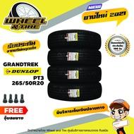 Dunlop ยางรถยนต์ 265/50R20 PT3  ยางราคาถูก  จำนวน 4 เส้น ยางใหม่ปี 2021   แถมฟรีจุ๊บลม  4 ชิ้น