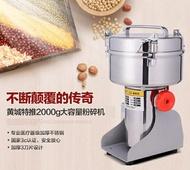 2000g第三代2000g中藥粉碎機不銹鋼打粉機磨粉機小型家用電動110V220V