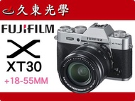 《久東光學*公館》Fujifilm X-T30 XT30 +18-55MM 銀色〔單鏡組〕XT30 平行輸入 中文介面