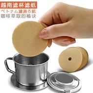 【咖啡器具】100張  越南滴漏咖啡壺濾紙越南咖啡濾杯濾壺專用丸型愛樂壓