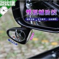 【歐比康】 前輪盲區輔助雙後視鏡 雙視盲點輔助鏡 廣角鏡 盲點照後鏡 倒車鏡 後視鏡 後照鏡 盲點鏡