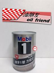 -油朋友-   Mobil 5w40 美孚 方程式 1號 鐵瓶 汽車 5W-40 機油 最新包裝 原廠原裝