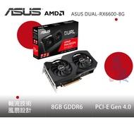 華碩 ASUS DUAL-RX6600-8G 顯示卡 搭AMD CPU+華碩 PRIME X570-P主板【易飛電腦】
