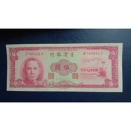 台灣銀行50年製紙鈔5元鈔九成新