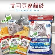 Eco Clean艾可 環保豆腐貓砂7L 天然環保豆腐砂 綠茶 原味 凝結貓砂 豆腐砂《亞米屋Yamiya》