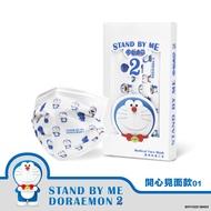 STAND BY ME 哆啦A夢2 兒童醫療口罩10入-開心見面款01【康是美】