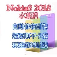 NOKIA水凝膜 NOKIA6.1Plus水凝膜  滿版保護貼 NOKIA6.1 保護貼 NOKIA6.1Plus