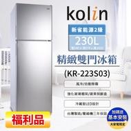 Kolin 歌林 福利品 230公升二級能效精緻雙門冰箱(KR-223S03不鏽鋼色)(送基本運送安裝/舊機回收)