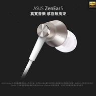 5月新品 華碩最新款 ASUS ZenEar S Hi-Res認證 入耳式耳機 -白色 原廠盒裝公司貨 現貨供應