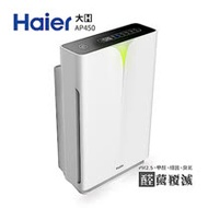 【Haier 海爾】醛效抗敏大H空氣清淨機 AP450 抗PM2.5 / 除甲醛
