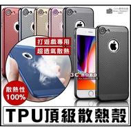 [免運費] APPLE 蘋果 iPhone X 頂級散熱殼 5.8吋 哀鳳 X 透氣空壓殼 APPLE X 軟殼 金屬殼