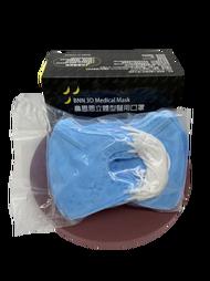 【現貨】BNN 鼻恩恩 醫療用 U系列 3D 立體型醫用口罩 50入/盒 -兒童素面藍😊042887 兒童醫療口罩