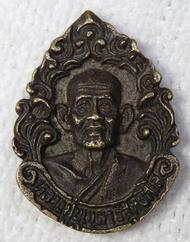 เหรียญหล่อ หลวงปู่บุญตา วัดพระธาตุบุญตา อ.มหาชนะชัย จ.ยโสธร ฉลองพระธาตุบุญตา ปี2541