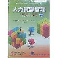 人力資源管理:全球思維 臺灣觀點 第十版 黃同圳 普林斯頓